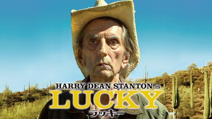 映画『ラッキー』はHulu・U-NEXT・dTV・Netflixどれで配信?