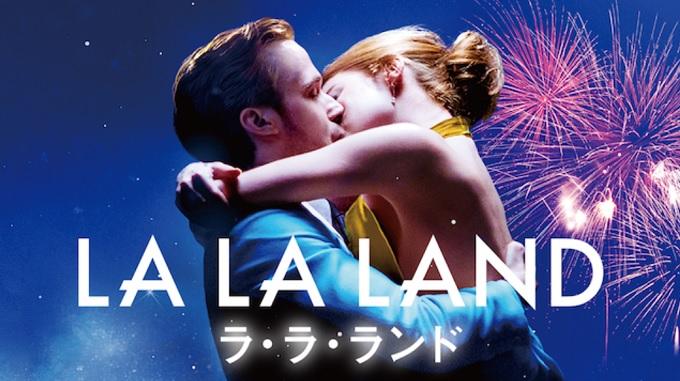 映画『ラ・ラ・ランド』はHulu・U-NEXT・dTV・Netflixどれで配信?