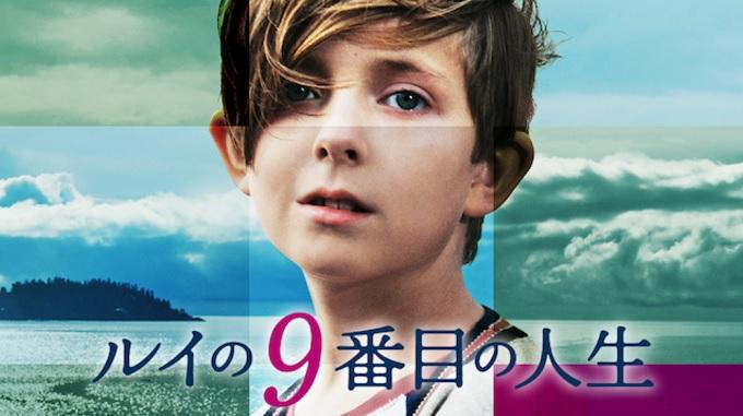映画『ルイの9番目の人生』はHulu・U-NEXT・dTV・Netflixどれで配信?
