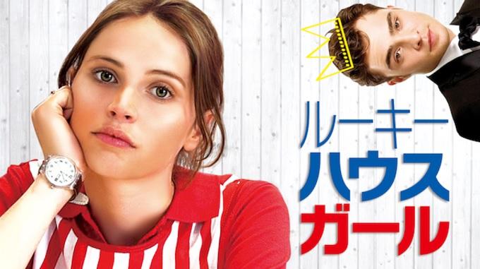 映画『ルーキー・ハウス・ガール』はHulu・U-NEXT・dTV・Netflixどれで配信?
