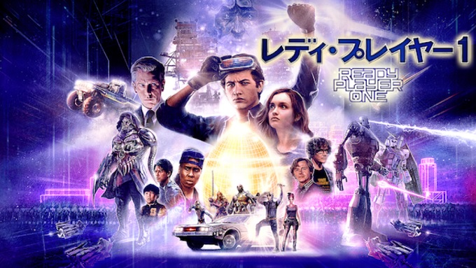 映画『レディ・プレイヤー1』はHulu・U-NEXT・dTV・Netflixどれで配信?