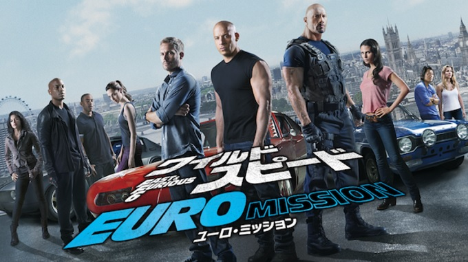 映画『ワイルド・スピード EURO MISSION』はHulu・U-NEXT・dTV・Netflixどれで配信?