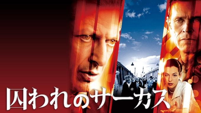 映画『囚われのサーカス』はHulu・U-NEXT・dTV・Netflixどれで配信?