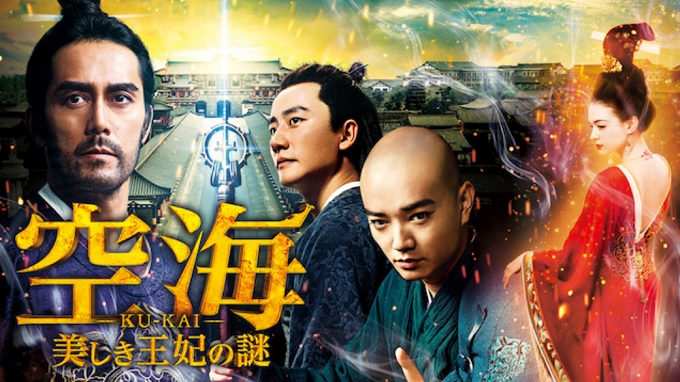 映画『空海-KU-KAI-美しき王妃の謎』はHulu・U-NEXT・dTV・Netflixどれで配信?