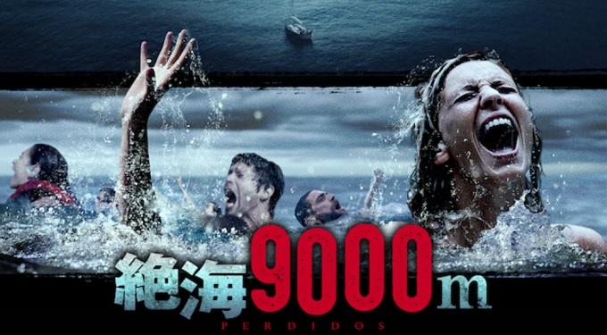 映画『絶海9000m』はHulu・U-NEXT・dTV・Netflixどれで配信?