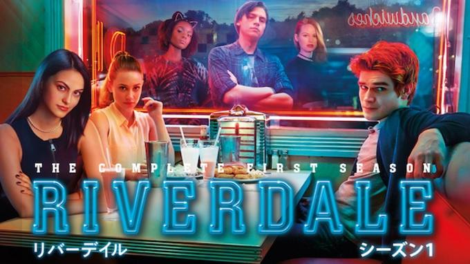 海外ドラマ『リバーデイル シーズン1』はHulu・U-NEXT・Netflixどれで配信?