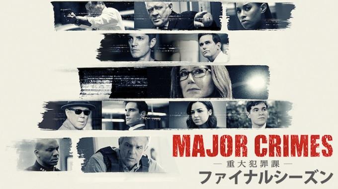 海外ドラマ『MAJOR CRIMES ~重大犯罪課 ファイナル・シーズン』はHulu・U-NEXT・dTV・Netflixどれで配信?