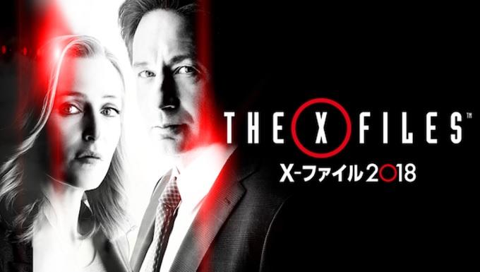 海外ドラマ『X-ファイル 2018』はHulu・U-NEXT・Netflixどれで配信?