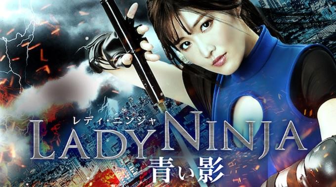 邦画『Lady Ninja(レディ ニンジャ) ~青い影~』はHulu・U-NEXT・dTV・Netflixどれで配信?