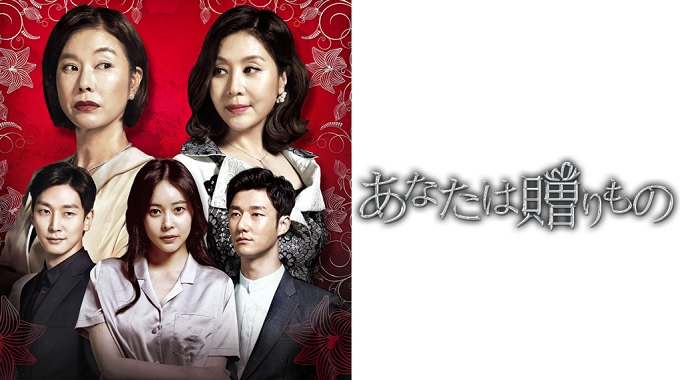 韓国ドラマ『あなたは贈り物』はHulu・U-NEXT・dTV・Netflixどれで配信?