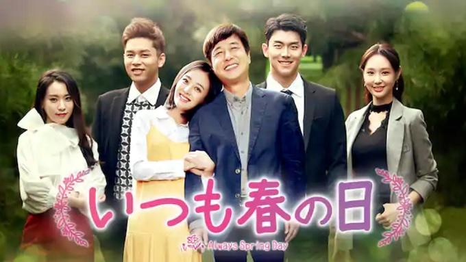 韓国ドラマ『いつも春の日』はHulu・U-NEXT・dTV・Netflixどれで配信?