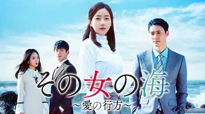 韓国ドラマ『その女の海~愛の行方~』はHulu・U-NEXT・dTV・Netflixどれで配信?
