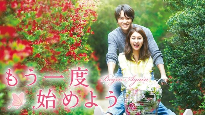韓国ドラマ『もう一度始めよう』はHulu・U-NEXT・dTV・Netflixどれで配信?