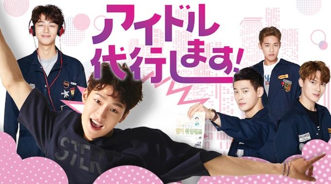 韓国ドラマ『アイドル代行します!』はHulu・U-NEXT・dTV・Netflixどれで配信?