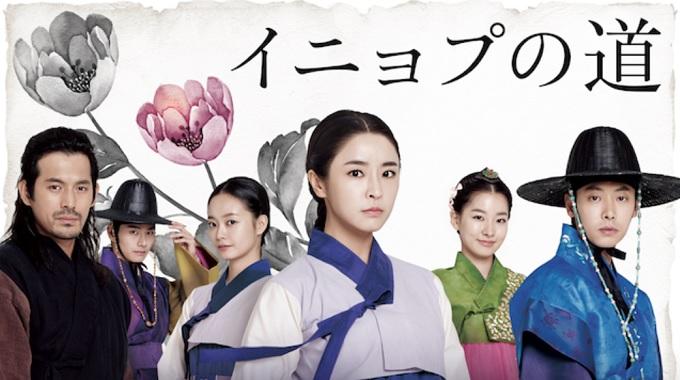 韓国ドラマ『イニョプの道』はHulu・U-NEXT・dTV・Netflixどれで配信?