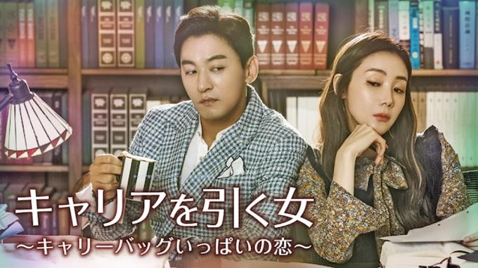韓国ドラマ『キャリアを引く女~キャリーバッグいっぱいの恋~』はHulu・U-NEXT・dTV・Netflixどれで配信?