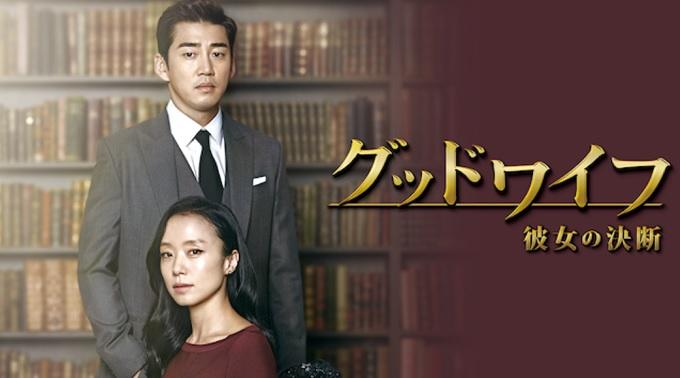 韓国ドラマ『グッドワイフ~彼女の決断~』はHulu・U-NEXT・dTV・Netflixどれで配信?
