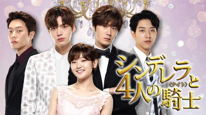 韓国ドラマ『シンデレラと4人の騎士<ナイト>』はHulu・U-NEXT・dTV・Netflixどれで配信?