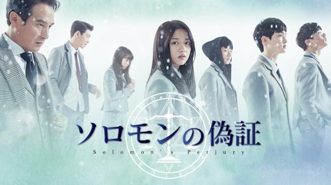 韓国ドラマ『ソロモンの偽証』はHulu・U-NEXT・dTV・Netflixどれで配信?