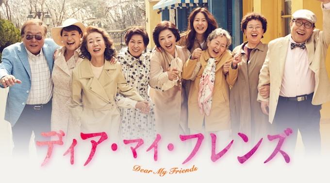 韓国ドラマ『ディア・マイ・フレンズ』はHulu・U-NEXT・dTV・Netflixどれで配信?