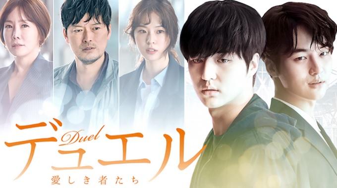 韓国ドラマ『デュエル~愛しき者たち~』はHulu・U-NEXT・dTV・Netflixどれで配信?