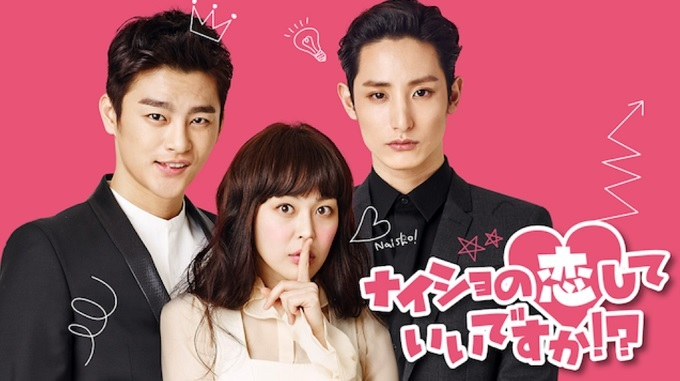 韓国ドラマ『ナイショの恋していいですか!?』はHulu・U-NEXT・dTV・Netflixどれで配信?