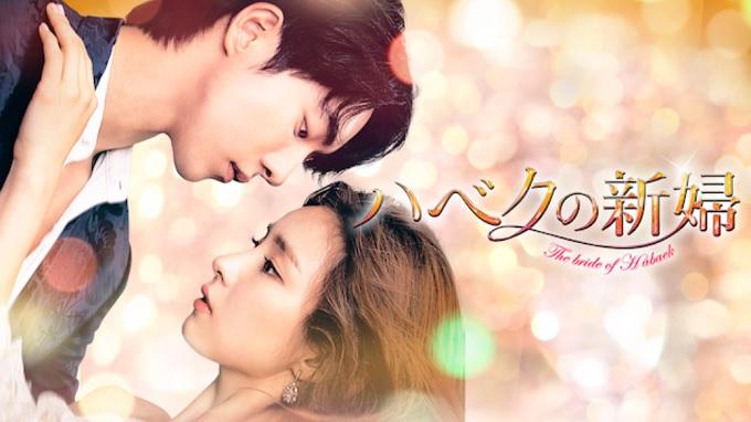 韓国ドラマ『ハベクの新婦』はHulu・U-NEXT・Netflixどれで配信?