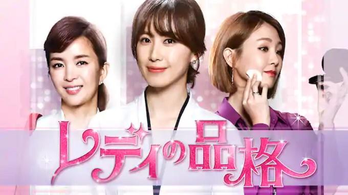 韓国ドラマ『レディの品格』はHulu・U-NEXT・dTV・Netflixどれで配信?