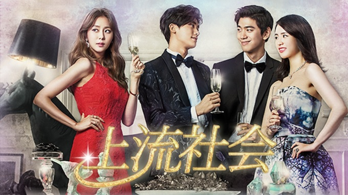 韓国ドラマ『上流社会』はHulu・U-NEXT・Netflixどれで配信?