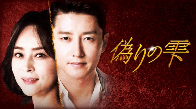 韓国ドラマ『偽りの雫』はHulu・U-NEXT・dTV・Netflixどれで配信?
