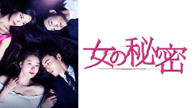 韓国ドラマ『女の秘密』はHulu・U-NEXT・dTV・Netflixどれで配信?