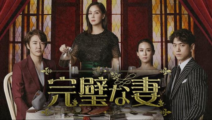 韓国ドラマ『完璧な妻』はHulu・U-NEXT・dTV・Netflixどれで配信?