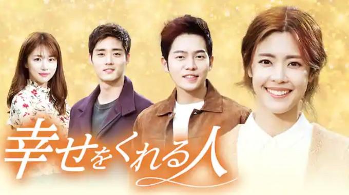 韓国ドラマ『幸せをくれる人』はHulu・U-NEXT・dTV・Netflixどれで配信?