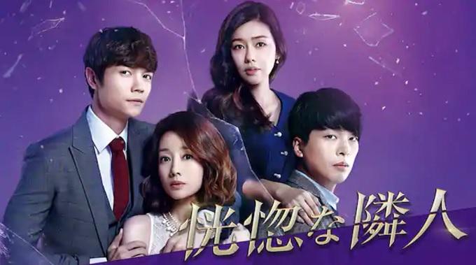 韓国ドラマ『恍惚な隣人』はHulu・U-NEXT・dTV・Netflixどれで配信?