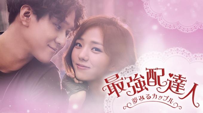 韓国ドラマ『最強配達人~夢みるカップル~』はHulu・U-NEXT・dTV・Netflixどれで配信?