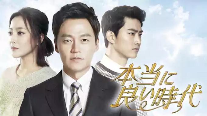 韓国ドラマ『本当に良い時代』はHulu・U-NEXT・dTV・Netflixどれで配信?