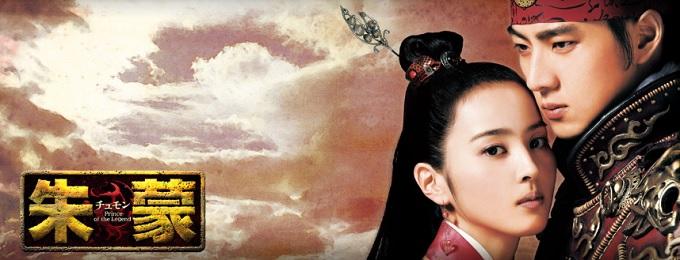 韓国ドラマ『朱豪(チュモン)』はHulu・U-NEXT・dTV・Netflixどれで配信?