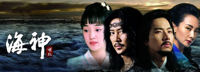韓国ドラマ『海神(ヘシン)』はHulu・U-NEXT・dTV・Netflixどれで配信?