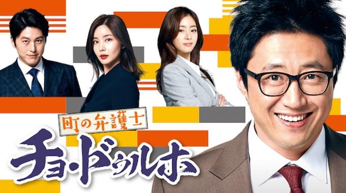 韓国ドラマ『町の弁護士 チョ・ドゥルホ』はHulu・U-NEXT・dTV・Netflixどれで配信?