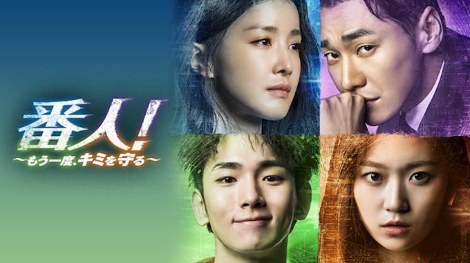 韓国ドラマ『番人!~もう一度、キミを守る~』はHulu・U-NEXT・dTV・Netflixどれで配信?