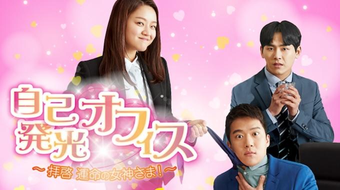 韓国ドラマ『自己発光オフィス~拝啓運命の女神さま!~』はHulu・U-NEXT・dTV・Netflixどれで配信?