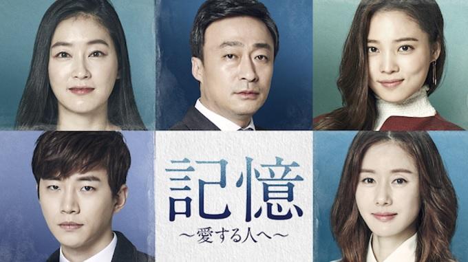韓国ドラマ『記憶~愛する人へ~』はHulu・U-NEXT・dTV・Netflixどれで配信?