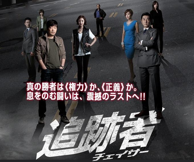 韓国ドラマ『追跡者(チェイサー)』はHulu・U-NEXT・dTV・Netflixどれで配信?