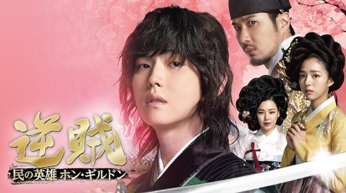 韓国ドラマ『逆賊~民の英雄 ホンギルドン~』はHulu・U-NEXT・Netflixどれで配信?