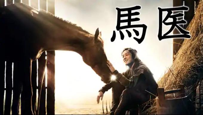 韓国ドラマ『馬医』はHulu・U-NEXT・dTV・Netflixどれで配信?