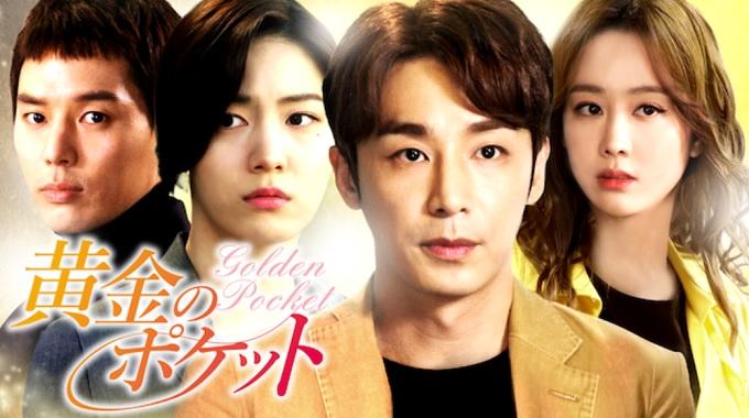韓国ドラマ『黄金のポケット』はHulu・U-NEXT・dTV・Netflixどれで配信?