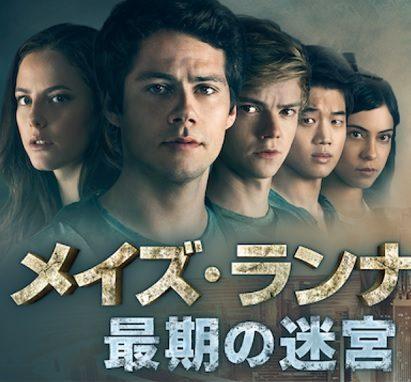映画『メイズ・ランナー: 最期の迷宮』はHulu・U-NEXT・Netflixどれで配信?