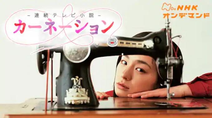 ドラマ『カーネーション』はHulu・U-NEXT・dTV・Netflixどれで配信?