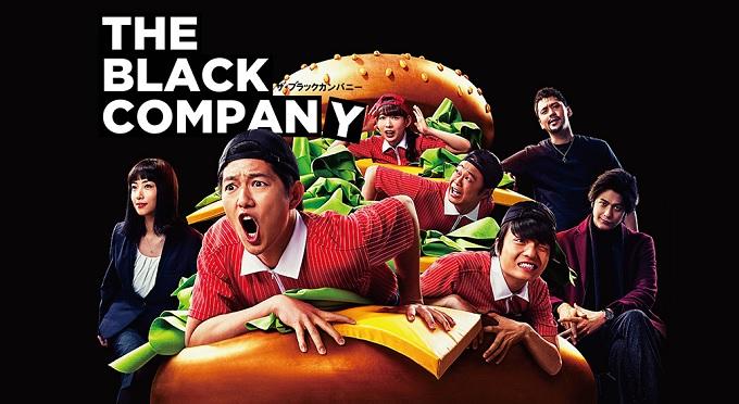 ドラマ『ザ・ブラックカンパニー』はHulu・U-NEXT・dTV・Netflixどれで配信?