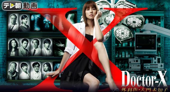 ドラマ『ドクターX ~外科医・大門未知子~』はHulu・U-NEXT・dTV・Netflixどれで配信?